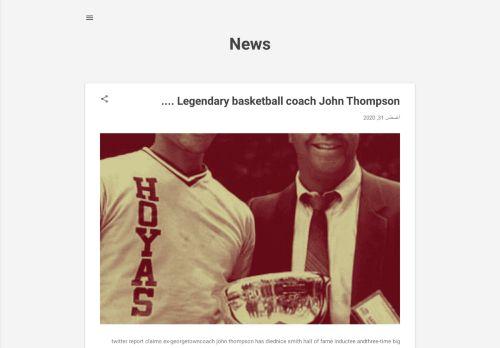 لقطة شاشة لموقع News بتاريخ 02/09/2020 بواسطة دليل مواقع الاقرب