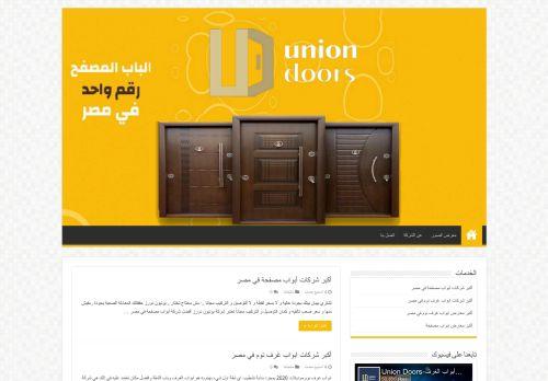 لقطة شاشة لموقع شركات أبواب غرف نوم مودرن بتاريخ 02/09/2020 بواسطة دليل مواقع الاقرب