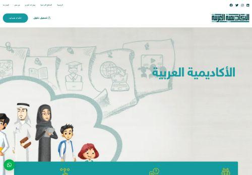 لقطة شاشة لموقع الاكاديميه العربيه بتاريخ 05/09/2020 بواسطة دليل مواقع الاقرب