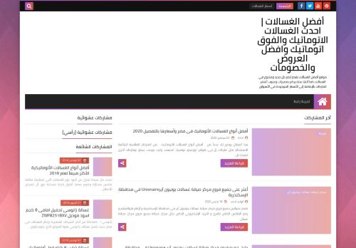 لقطة شاشة لموقع washingmachinebest بتاريخ 06/09/2020 بواسطة دليل مواقع الاقرب