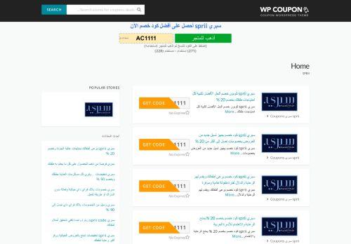 لقطة شاشة لموقع سبرى sprii كود خصم بتاريخ 08/09/2020 بواسطة دليل مواقع الاقرب