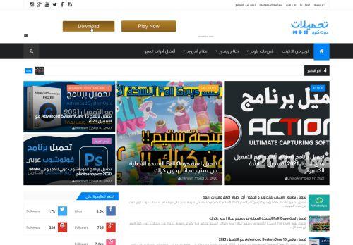 لقطة شاشة لموقع تحميلات دوت كوم بتاريخ 08/09/2020 بواسطة دليل مواقع الاقرب