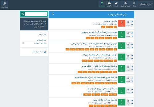 لقطة شاشة لموقع اشراقة المعلم بتاريخ 08/09/2020 بواسطة دليل مواقع الاقرب