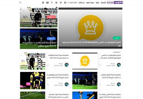 لقطة شاشة لموقع lkoora بتاريخ 09/09/2020 بواسطة دليل مواقع الاقرب