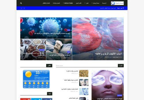 لقطة شاشة لموقع الصحة والجمال بتاريخ 09/09/2020 بواسطة دليل مواقع الاقرب