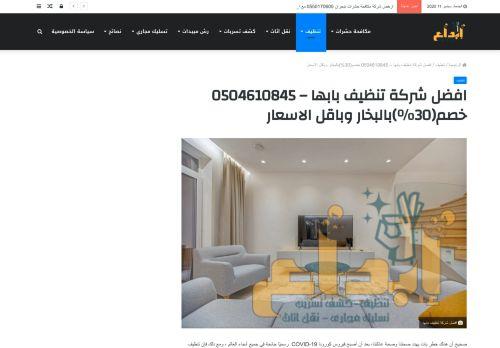 لقطة شاشة لموقع شركة تنظيف بابها بتاريخ 11/09/2020 بواسطة دليل مواقع الاقرب