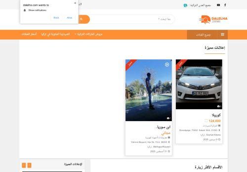 """لقطة شاشة لموقع دليل العرب في تركيا """" دللها لللسع و الخدمات """" بتاريخ 11/09/2020 بواسطة دليل مواقع الاقرب"""