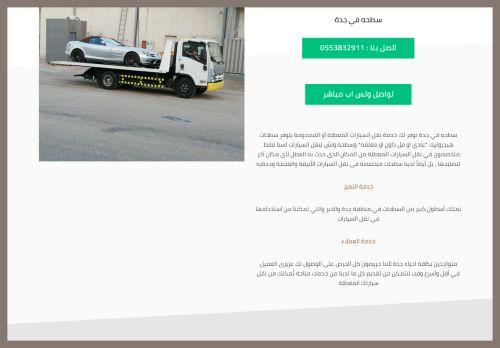 لقطة شاشة لموقع سطحة جدة لنقل السيارات بتاريخ 11/09/2020 بواسطة دليل مواقع الاقرب