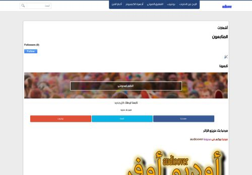 لقطة شاشة لموقع أوديوأوفر بتاريخ 12/09/2020 بواسطة دليل مواقع الاقرب