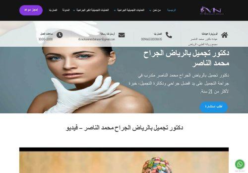 لقطة شاشة لموقع دكتور محمد الناصر جراح تجميل بالرياض بتاريخ 12/09/2020 بواسطة دليل مواقع الاقرب