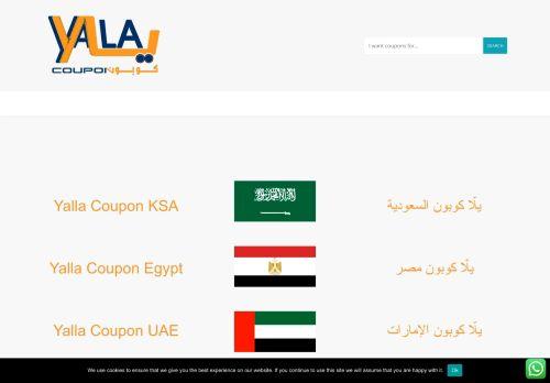 لقطة شاشة لموقع يلا كوبون بتاريخ 13/09/2020 بواسطة دليل مواقع الاقرب