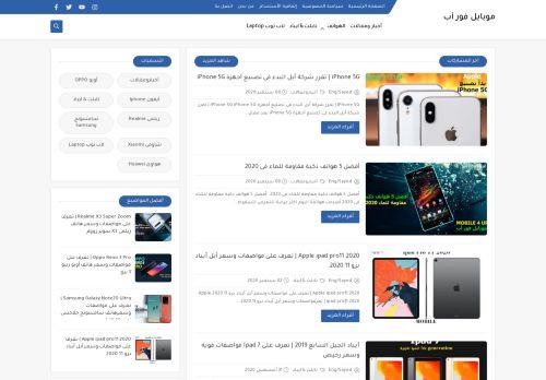 لقطة شاشة لموقع موبايل فور اب بتاريخ 13/09/2020 بواسطة دليل مواقع الاقرب