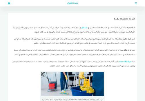 لقطة شاشة لموقع شركة تنظيف بجدة بتاريخ 13/09/2020 بواسطة دليل مواقع الاقرب