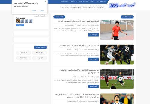 لقطة شاشة لموقع كوره لايف 365 بتاريخ 14/09/2020 بواسطة دليل مواقع الاقرب