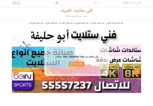 لقطة شاشة لموقع فني ستلايت الكويت 55557237 بتاريخ 14/09/2020 بواسطة دليل مواقع الاقرب