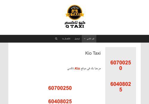 لقطة شاشة لموقع Kio Taxi بتاريخ 16/09/2020 بواسطة دليل مواقع الاقرب