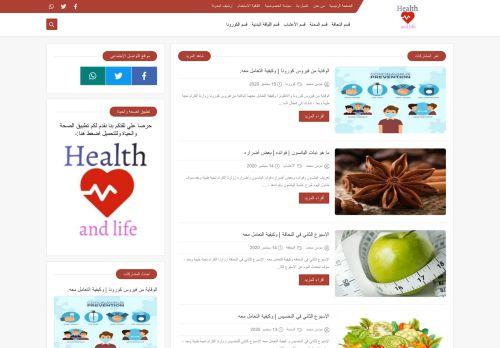 لقطة شاشة لموقع الصحة والحياة بتاريخ 16/09/2020 بواسطة دليل مواقع الاقرب