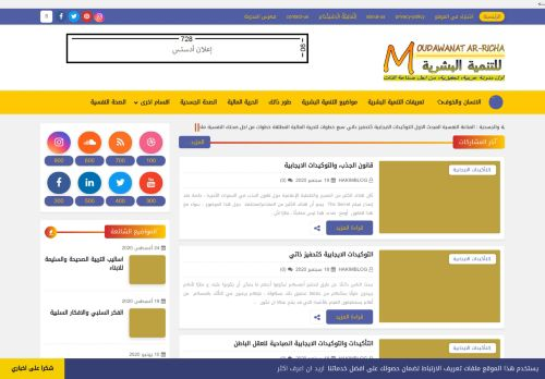 لقطة شاشة لموقع مدونة الريشة للتنمية البشرية بتاريخ 20/09/2020 بواسطة دليل مواقع الاقرب