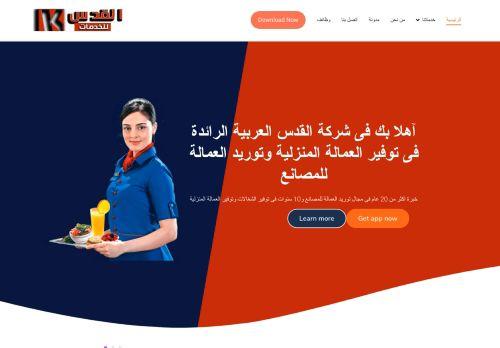 لقطة شاشة لموقع القدس العربية لتوريد العمالة المنزلية بتاريخ 23/09/2020 بواسطة دليل مواقع الاقرب