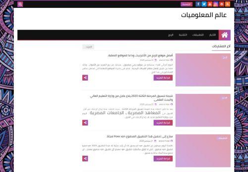 لقطة شاشة لموقع عالم المعلوميات بتاريخ 23/09/2020 بواسطة دليل مواقع الاقرب