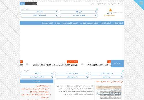لقطة شاشة لموقع مدونة المنهاج السوري بتاريخ 27/09/2020 بواسطة دليل مواقع الاقرب