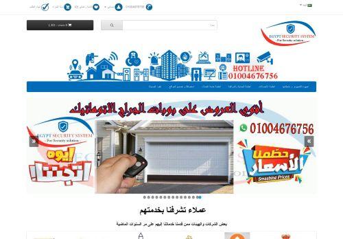 لقطة شاشة لموقع شركة ايجبت سيكيورتي سيستم بتاريخ 28/09/2020 بواسطة دليل مواقع الاقرب