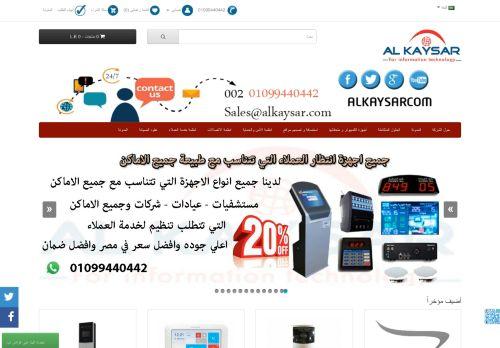 لقطة شاشة لموقع شركة القيصر لتكنولوجيا المعلومات بتاريخ 28/09/2020 بواسطة دليل مواقع الاقرب