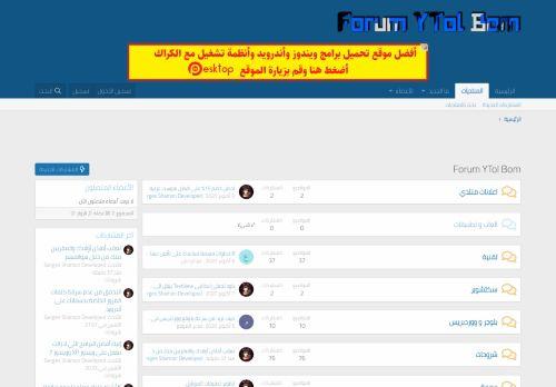 لقطة شاشة لموقع YTol Bom بتاريخ 15/10/2020 بواسطة دليل مواقع الاقرب