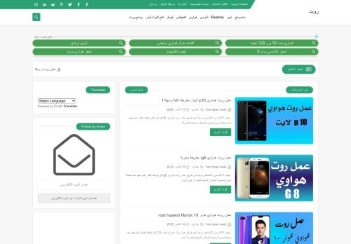 لقطة شاشة لموقع روت بتاريخ 19/10/2020 بواسطة دليل مواقع الاقرب