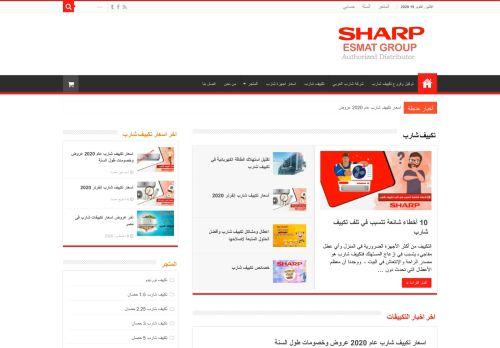 لقطة شاشة لموقع توكيل تكييف شارب مصر بتاريخ 19/10/2020 بواسطة دليل مواقع الاقرب