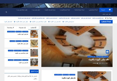 لقطة شاشة لموقع شركة الاقصى للمقاولات بتاريخ 19/10/2020 بواسطة دليل مواقع الاقرب