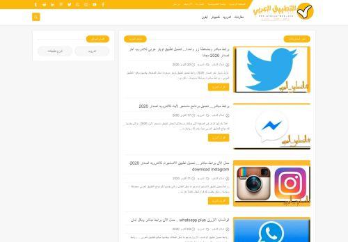لقطة شاشة لموقع التطبيق العربي بتاريخ 21/10/2020 بواسطة دليل مواقع الاقرب