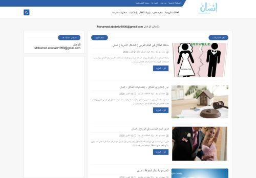 لقطة شاشة لموقع انسان - ensan بتاريخ 23/10/2020 بواسطة دليل مواقع الاقرب