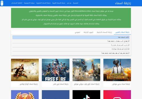 لقطة شاشة لموقع زخرفة اسماء بتاريخ 25/10/2020 بواسطة دليل مواقع الاقرب
