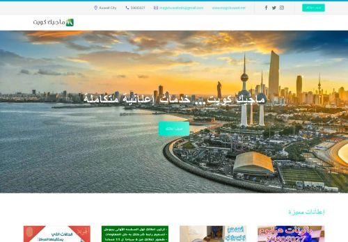 لقطة شاشة لموقع شركة ماجيك كويت للدعاية والاعلان بتاريخ 25/10/2020 بواسطة دليل مواقع الاقرب