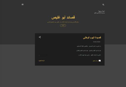 لقطة شاشة لموقع قصائد ابو غليص بتاريخ 06/11/2020 بواسطة دليل مواقع الاقرب