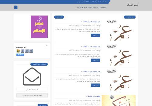 لقطة شاشة لموقع عصر الإسلام بتاريخ 06/11/2020 بواسطة دليل مواقع الاقرب