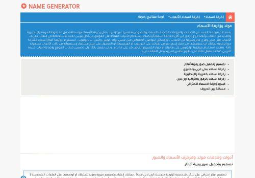 لقطة شاشة لموقع زخرفة الأسماء بتاريخ 12/11/2020 بواسطة دليل مواقع الاقرب