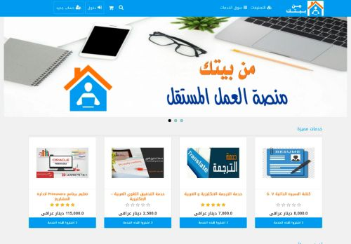 لقطة شاشة لموقع موقع من بيتك للخدمات الصغرة فى العراق بتاريخ 13/11/2020 بواسطة دليل مواقع الاقرب