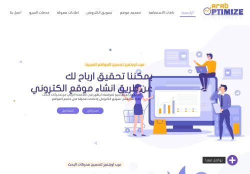 لقطة شاشة لموقع عرب اوبتميز بتاريخ 18/11/2020 بواسطة دليل مواقع الاقرب