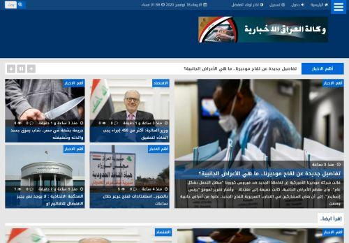 لقطة شاشة لموقع وكالة العراق الاخبارية بتاريخ 18/11/2020 بواسطة دليل مواقع الاقرب