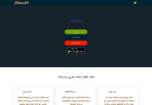 لقطة شاشة لموقع اتكلم شات بتاريخ 18/11/2020 بواسطة دليل مواقع الاقرب