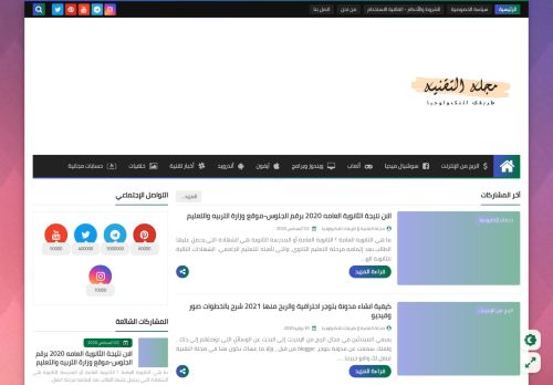 لقطة شاشة لموقع مجلة التقنية || طريقك للتكنولوجيا بتاريخ 22/11/2020 بواسطة دليل مواقع الاقرب
