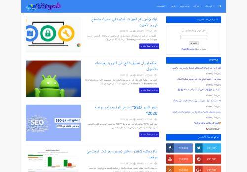 لقطة شاشة لموقع vityob بتاريخ 22/11/2020 بواسطة دليل مواقع الاقرب