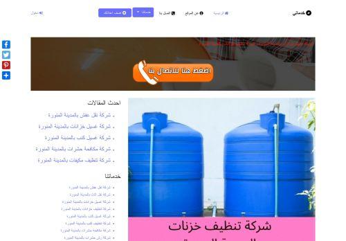 لقطة شاشة لموقع خدماتي بتاريخ 22/11/2020 بواسطة دليل مواقع الاقرب
