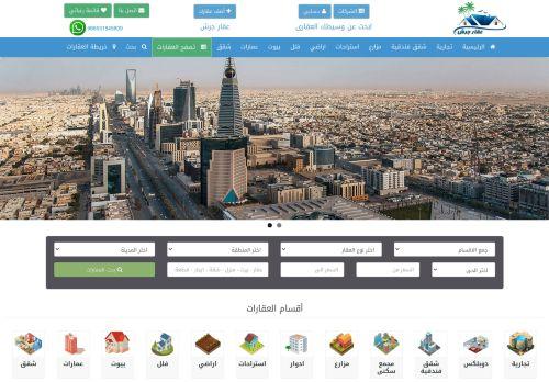 لقطة شاشة لموقع عقار جرش بيع وشراء العقارات في السعودية بتاريخ 23/11/2020 بواسطة دليل مواقع الاقرب
