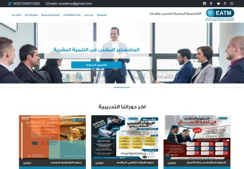 لقطة شاشة لموقع الأكاديمية المصرية للتدريب والإدارة بتاريخ 26/11/2020 بواسطة دليل مواقع الاقرب