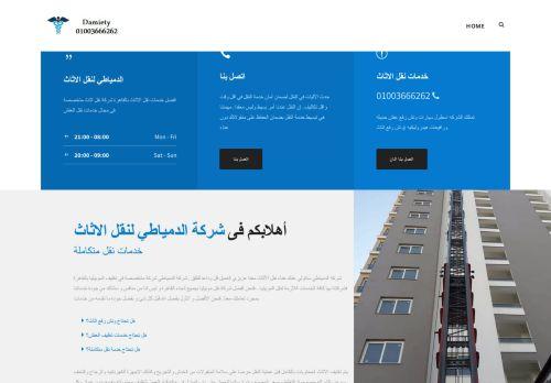 لقطة شاشة لموقع ونش رفع عفش01003666262 الدمياطي بتاريخ 26/11/2020 بواسطة دليل مواقع الاقرب