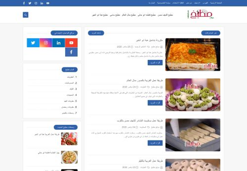 لقطة شاشة لموقع مطبخ بتاريخ 26/11/2020 بواسطة دليل مواقع الاقرب