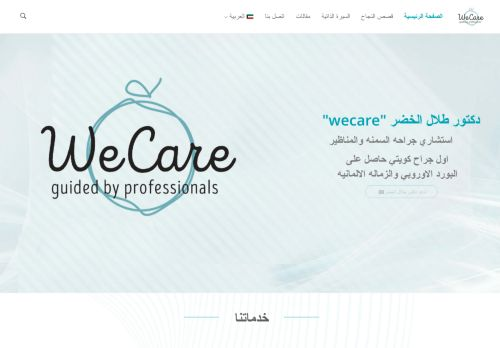 لقطة شاشة لموقع عيادة دكتور طلال الخضر WeCare بتاريخ 26/11/2020 بواسطة دليل مواقع الاقرب